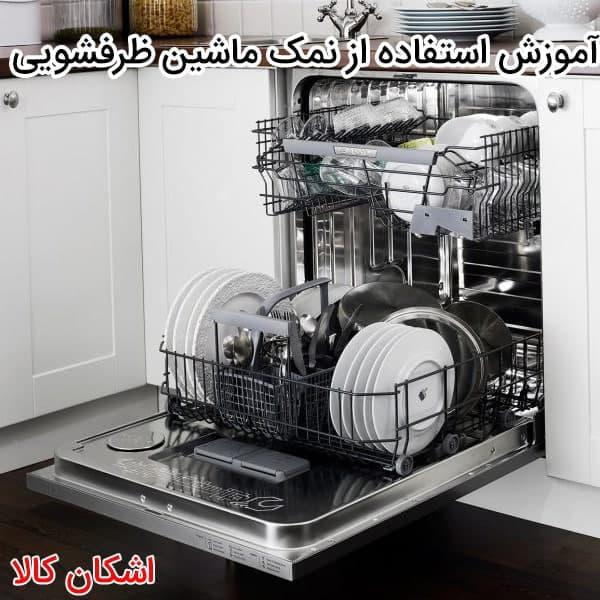 آموزش استفاده از نمک ماشین ظرفشویی ، نحوه ریختن نمک ماشین ظرفشویی