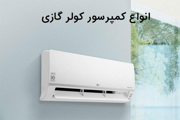 کاربرد کمپرسور در کولر گازی چیست ؛ انواع کمپرسور در کولر گازی