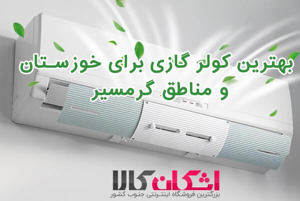 بهترین یزند کولر گازی مخصوص خوزستان و مناطق گرمسیر