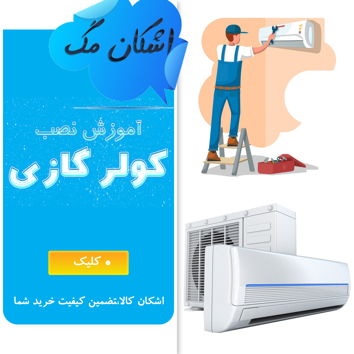 آموزش نصب کولر گازی