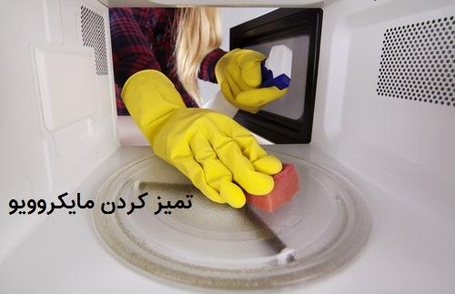 تمیز کردن داخل مایکروویو