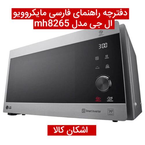دفترچه راهنمای فارسی مایکروویو ال جی مدل mh8265 (1)