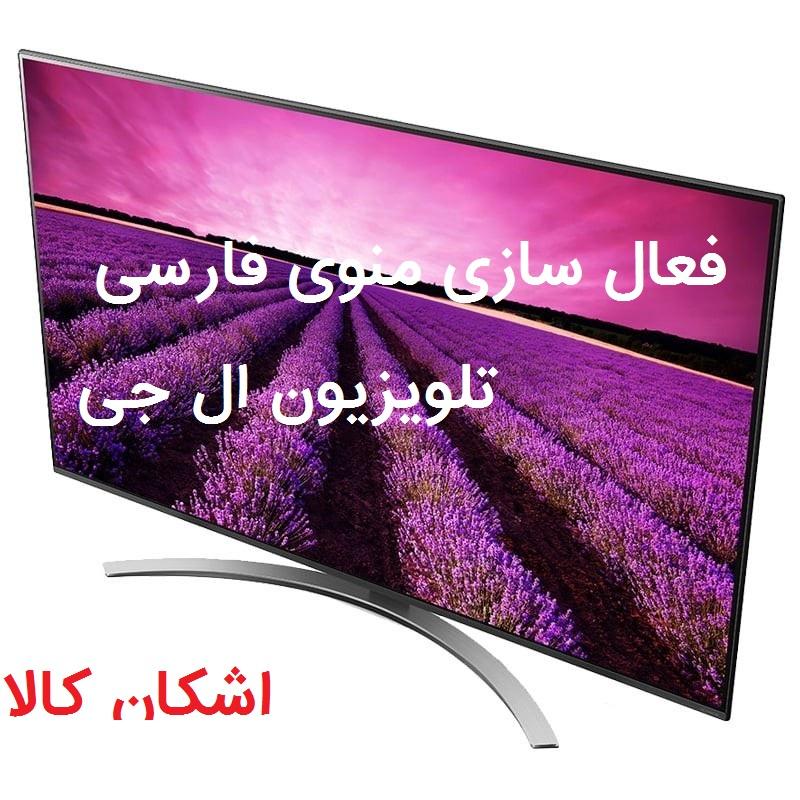 فعال سازی منوی فارسی تلویزیون ال جی