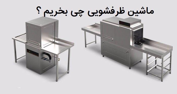 راهنمای خرید بهترین ماشین ظرفشویی