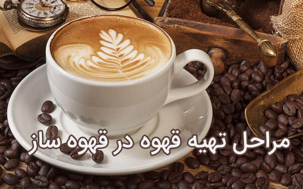 مراحل تهیه قهوه در قهوه ساز