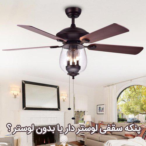 پنکه سقفی لوستر دار یا بدون لوستر ؟
