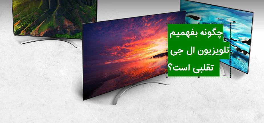 چگونه بفهمیم تلویزیون ال جی تقلبی است؟