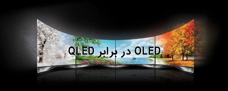 تفاوت کیفیت تلویزیون QLED با OLED