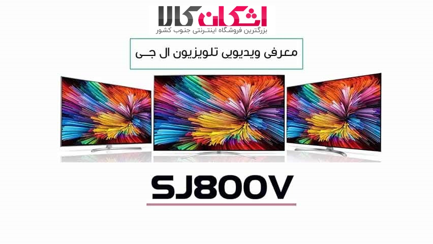 پرفروش ترین تلویزیون های ال جی 2019