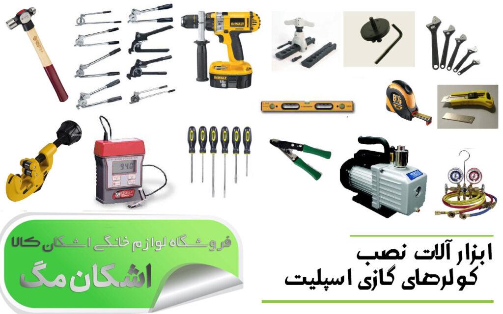 ابزار و وسایل لازم برای نصب کولر گازی اسپلیت