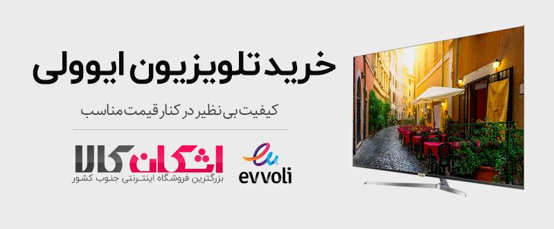 خرید تلویزیون ایوولی Evvoli از اشکان کالا